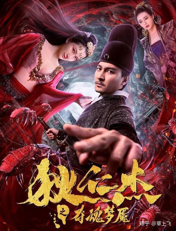Di Ren Jie (2020) Chinese 720p HDRip x264 AAC 800MB ESub