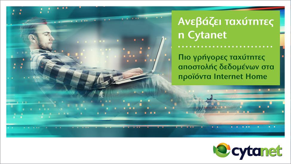 high-speeds-Cytanet