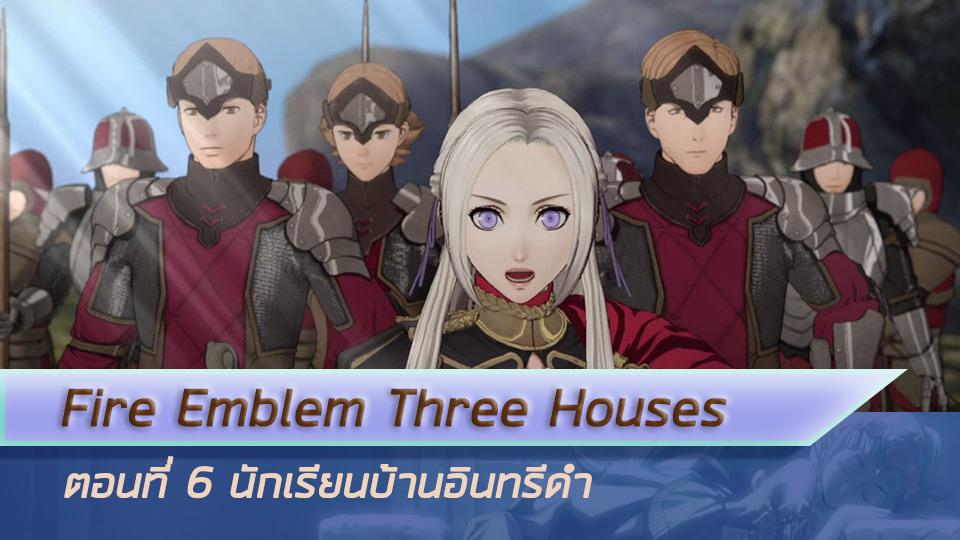 [How to Win] Fire Emblem Three Houses ตอนที่ 6 นักเรียนบ้านอินทรีดำ