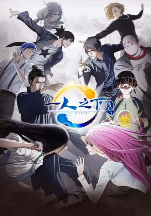 Hitori No Shita - The Outcast - Saison 2