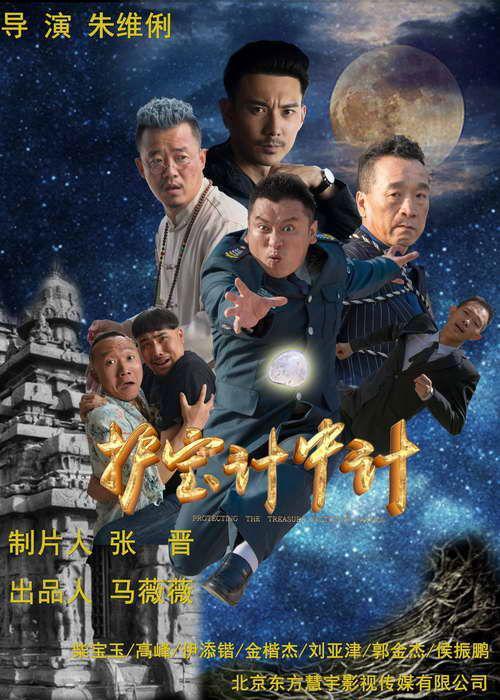 2019院线新影预告-《护宝计中计》2019-10-22上映!